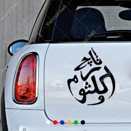 Hat Sanatı Allah Muhammed Yazısı Araba Sticker