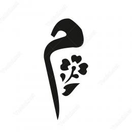 Cim Çiçek Desenli Harfi Mevlevi Sticker Etiket Yapıştırma
