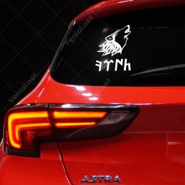 Göktürkçe Logosu Ve Kurt Araç İçin Stiker Yapıştırma